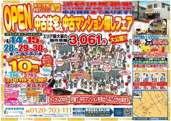 イーエス不動産上尾店 グランドオープンイベント 4/28~30に開催!