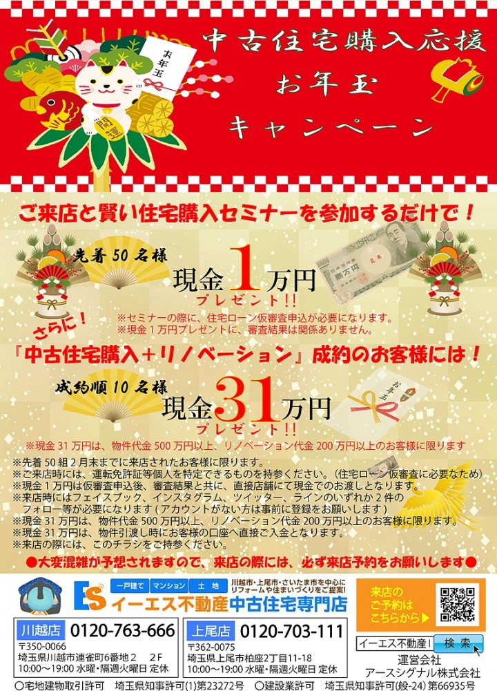 【先着順】お年玉キャンペーン【中古住宅購入応援企画】