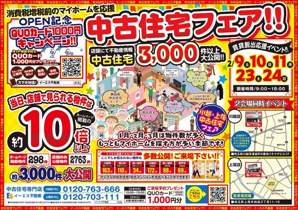 【川越・上尾】中古住宅フェア!!【消費税増税前のマイホームを応援!】