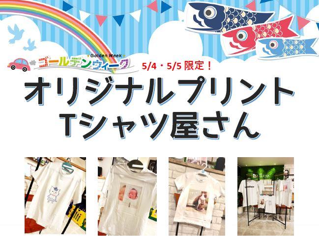 【GW限定】オリジナルプリントTシャツ屋さん【ご予約いりません!】