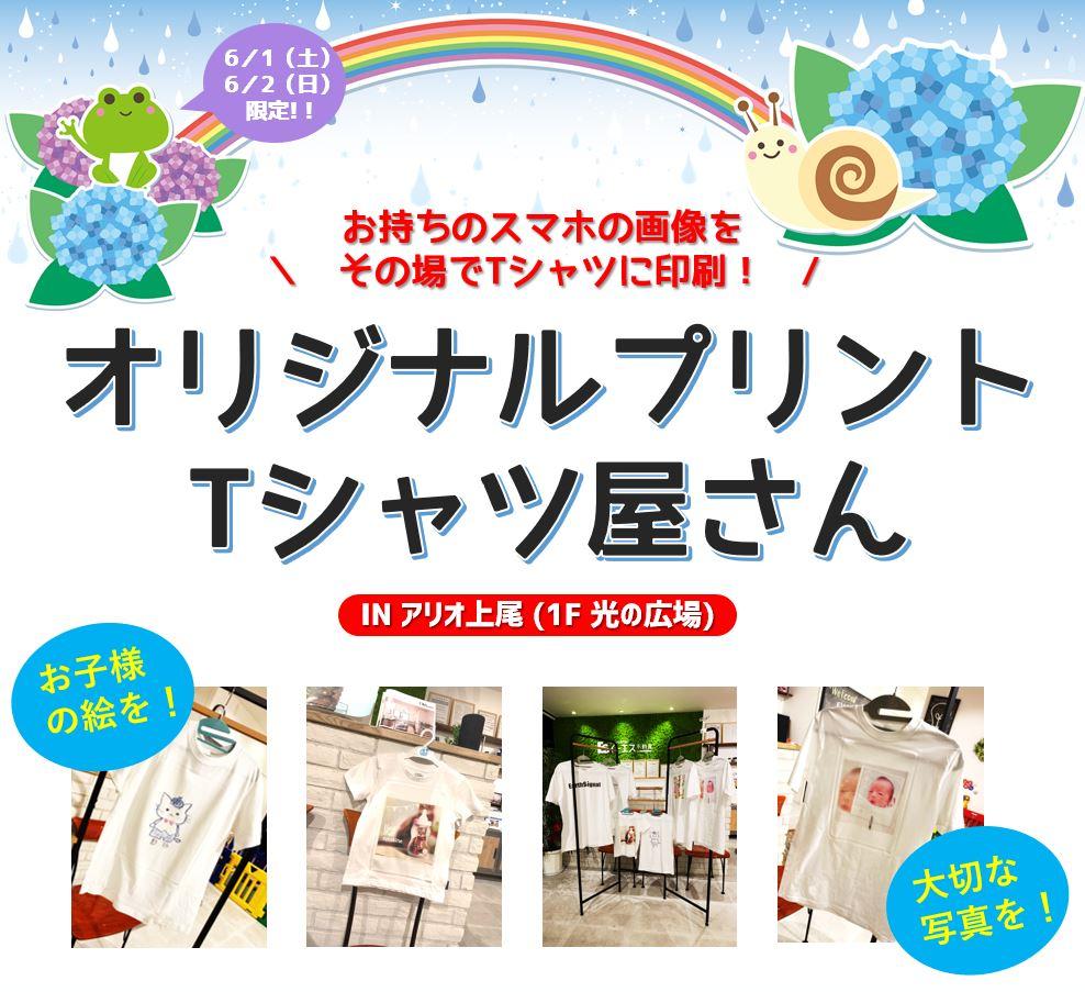 【6/1(土),2(日)】オリジナルプリントTシャツ屋さん【ご予約いりません!】