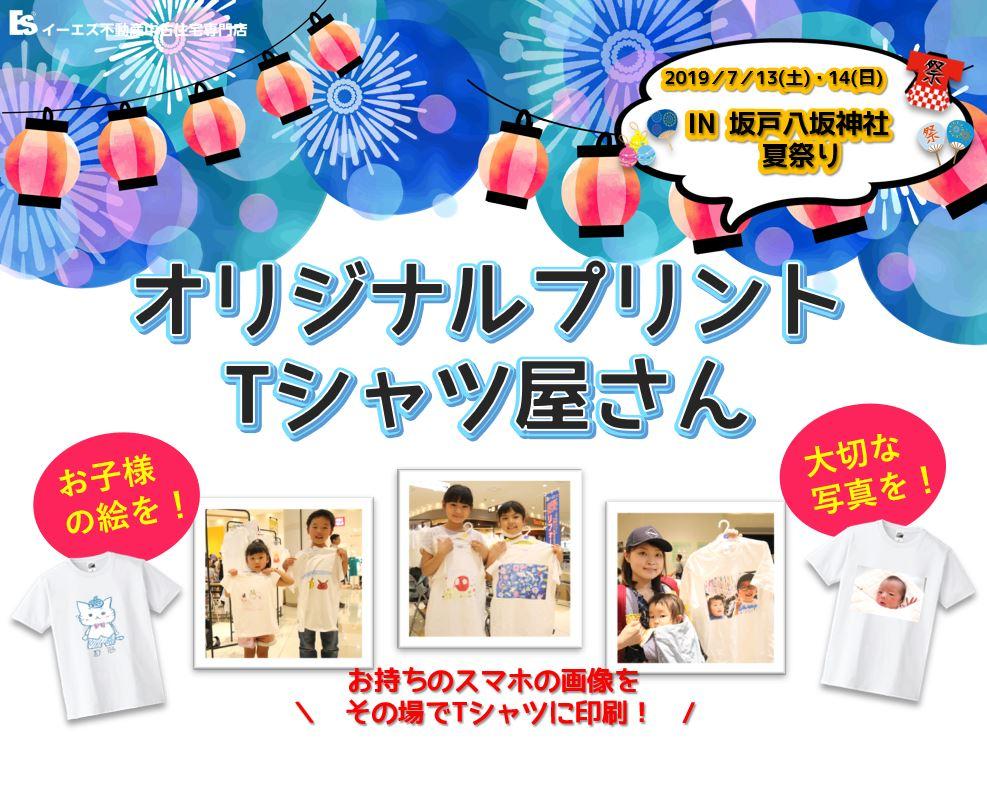 【7/13(土),14(日)】オリジナルプリントTシャツ屋さん【IN 坂戸八坂神社夏祭り】