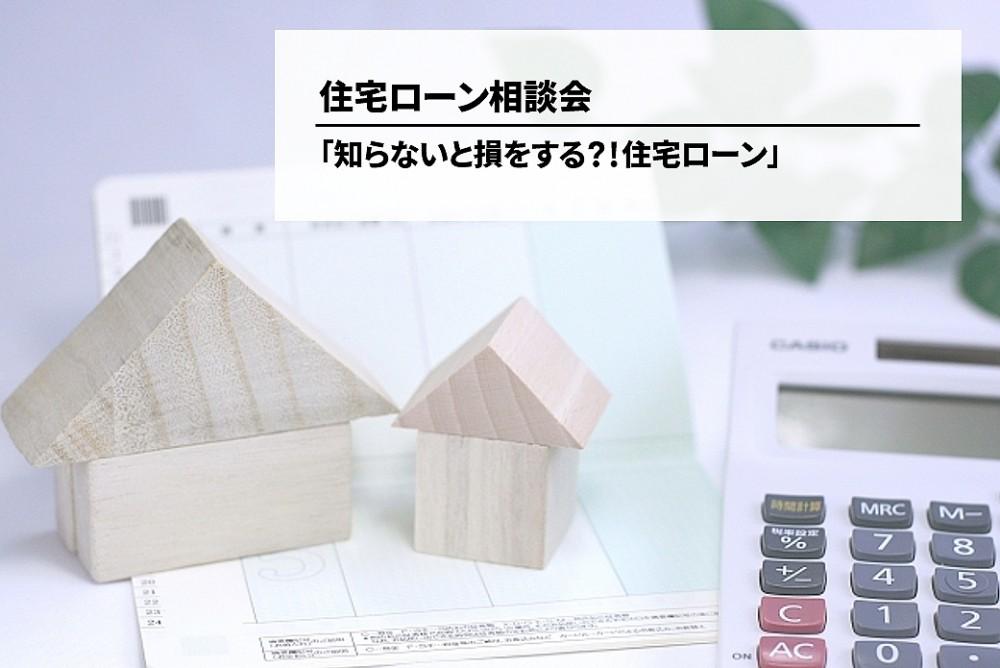 住宅ローン相談会【知らないと損する?!】