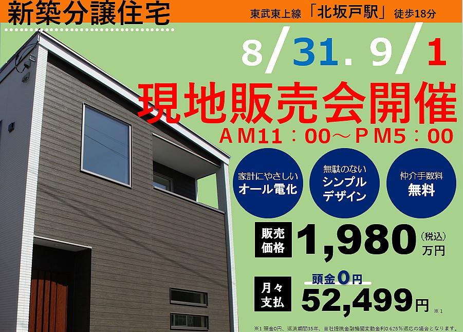 【坂戸市】新築分譲住宅 現地販売会【開催】