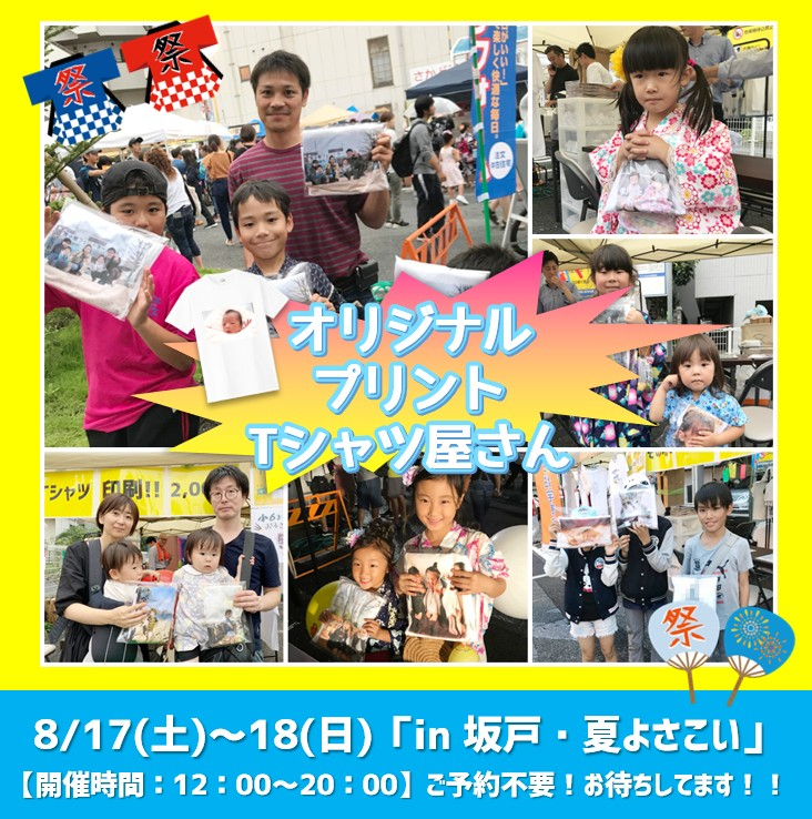【8/17(土),18(日)】オリジナルプリントTシャツ屋さん【IN 坂戸・夏よさこい】