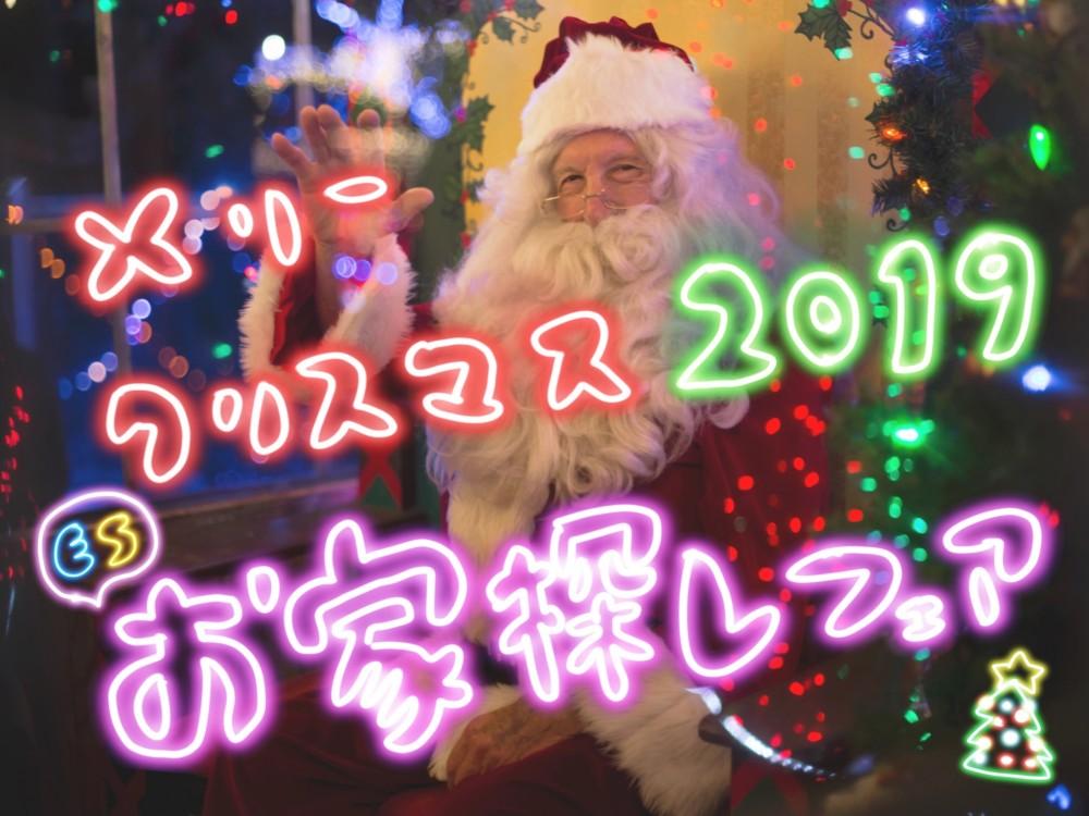 メリークリスマス ESお家探しフェア2019