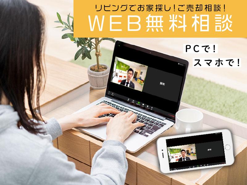 【家を出ずに】WEB相談受付中【不動産探し!売却相談!】