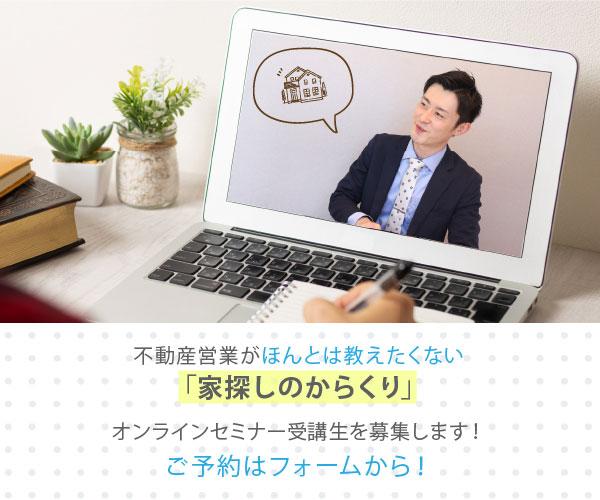 【webセミナー】不動産営業がほんとは教えたくない「家探しのからくり」【ご予約受付中】