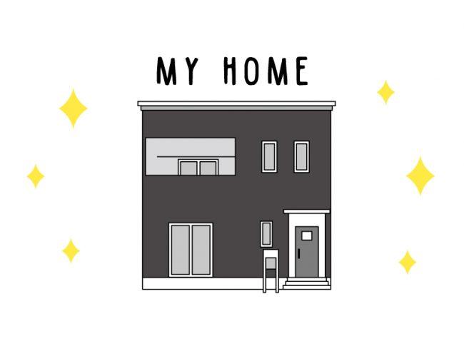 安心・快適、自分に合った理想の家を手にしよう!第一回