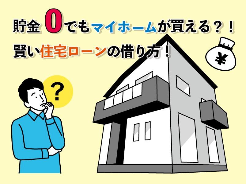 【webセミナー】貯金0でもマイホームが買える?!賢い住宅ローンの借り方!【ご予約受付中】