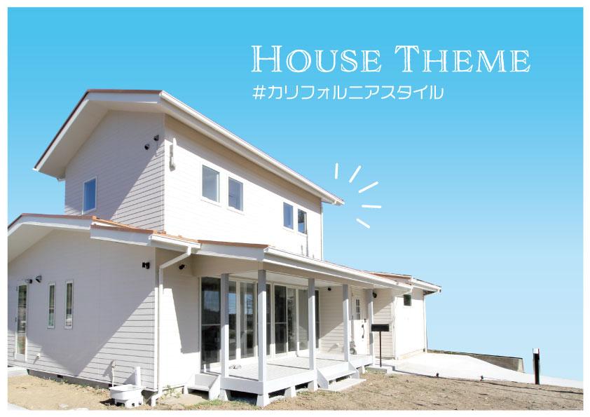 安心・快適、自分に合った理想の家を手にしよう!第六回
